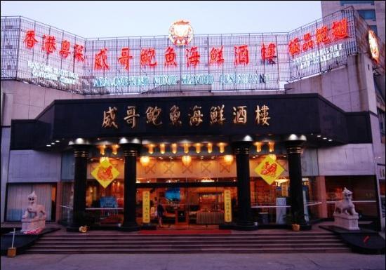 Taishan Mingren Hotel: 威哥鲍鱼海鲜酒楼