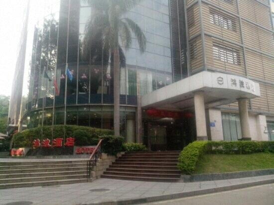 Hong Bo Hotel: 酒店大门