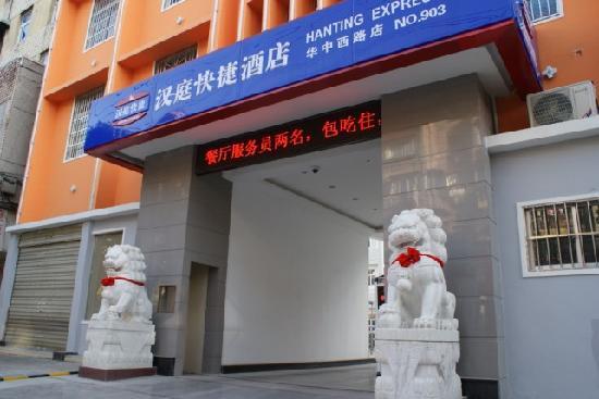Hanting Express Anqing Huazhong West Road