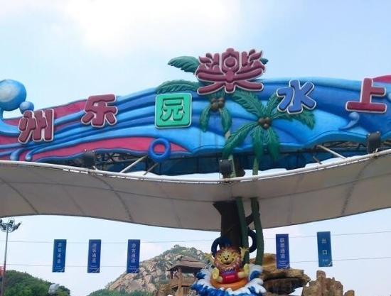 Suzhou Water Park : 水上乐园