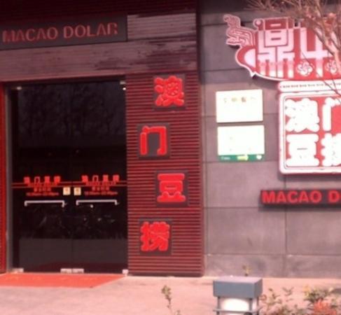 Ding ZhongDing Macau Doulao (Tao Pu)