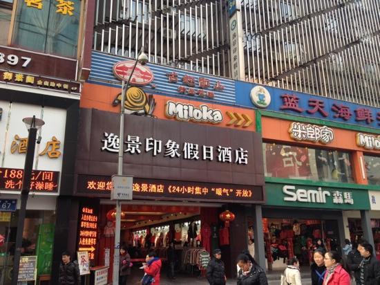 Yijing Yinxiang Holiday Hotel: 逸景印象假日酒店
