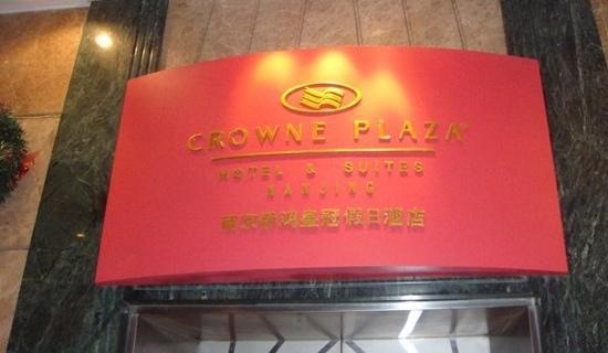 Crowne Plaza Nanjing Hotel & Suites: 侨鸿皇冠假日酒店