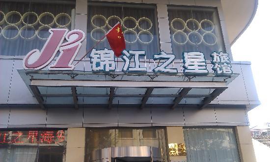 Jinjiang Inn Hai'an Renmin West Road : 照片描述