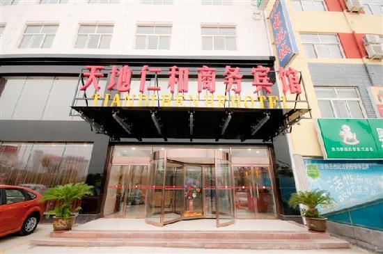 Tian Di Ren He Chain Hotel Ji'nan Mingbang: 照片描述