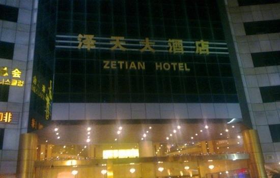 Zetian Hotel: 泽天大酒店