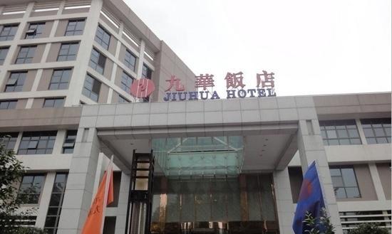 Jiuhua Hotel: 九华饭店