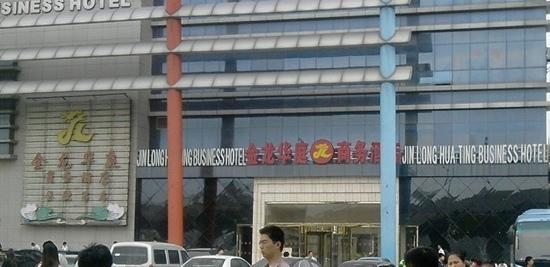 Photo of Jin Long Hua Ting Business Hotel Suzhou