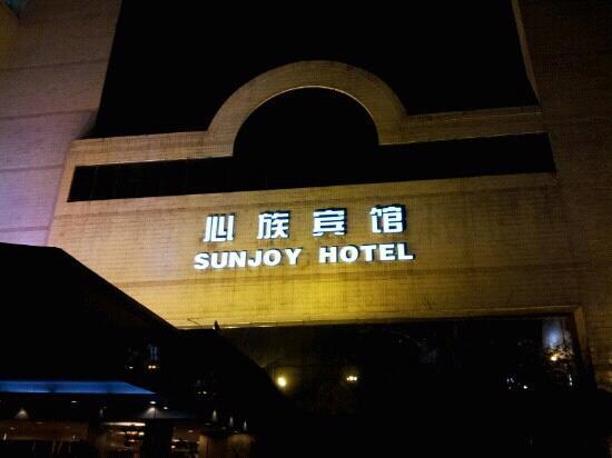Sunjoy Inn (Xinzu Binguan): 心族宾馆