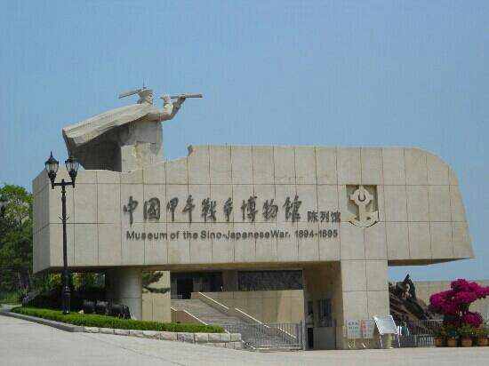 Weihai Jiawu Battle Memorial Hall: 甲午战争博物馆