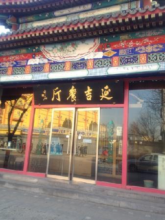 HuaTianYanJi Restaurant (GuLou)