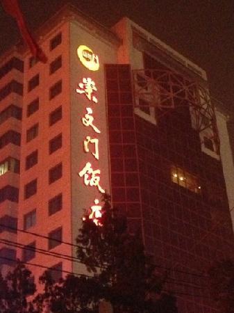 Chongwenmen Hotel: 崇文门