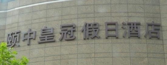 写真クラウンプラザホテル(青島頤中假日酒店)枚
