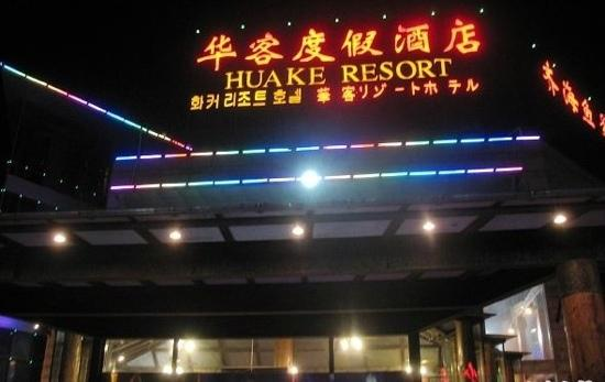 Huake Holiday Hotel - Qingdao: 华客度假酒店