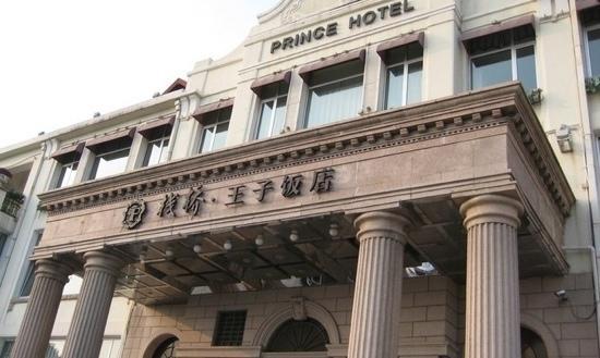 Zhan Qiao Prince Hotel: 王子饭店