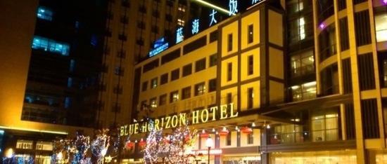 Blue Horizon Hotel (Qingdao Huangdao): 蓝海大饭店