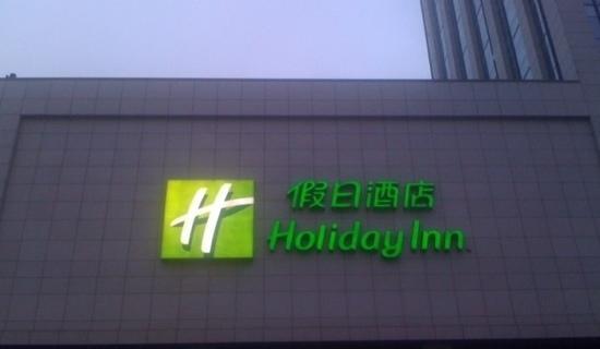 Holiday Inn Qingdao City Centre: 中心假日酒店