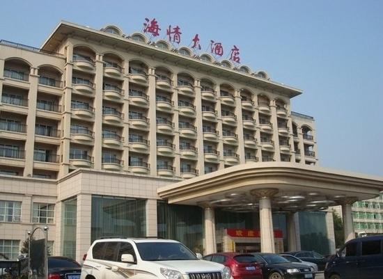 Qingdao Haiqing Hotel: 海情大酒店