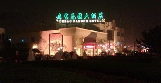 Debao Garden Hotel: 德宝花园大酒店