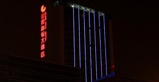Shimao Haiyue Hotel: 世贸海悦大酒店