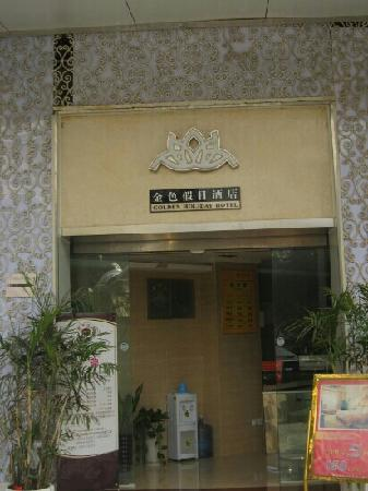 City Convenience Inn Zhuhai Haibin Swimming Place: 不好找,门面有点小