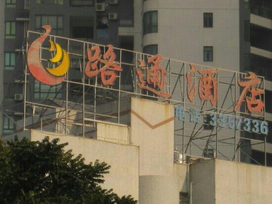 Lutong Hotel