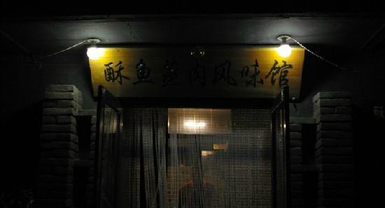 Su Yu ZhengRou FengWei Guan
