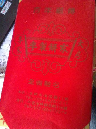 Li zhi Bing Jia: 外包裝