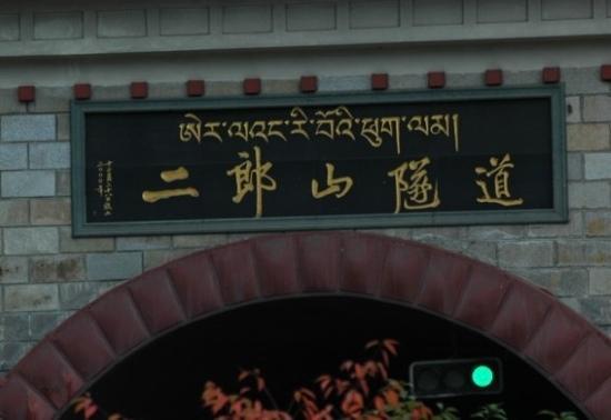 Erlang Mountain: 二郎山隧道