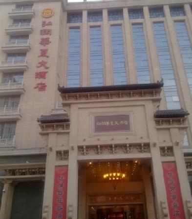 Hongrun Huaxia Hotel: 弘润华夏大酒店
