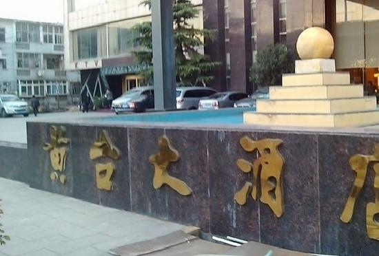 Huangtai Hotel Jiangjun Road : 黄台大酒店