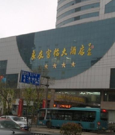 Photo of Liangyou Fulin Hotel Jinan