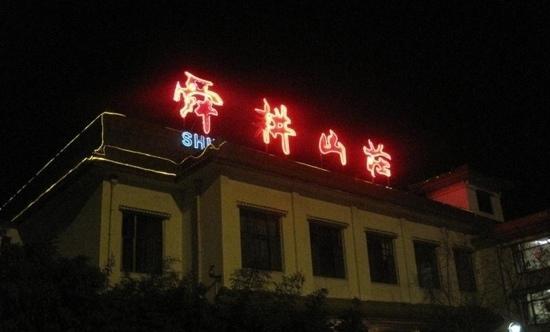 Shungeng Hillview Hotel : 舜耕山庄