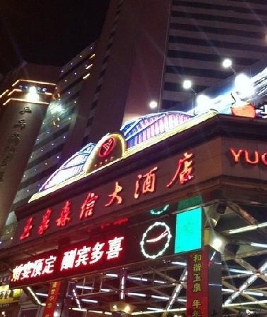 Yuquan Simpson Hotel : 玉泉森信大酒店