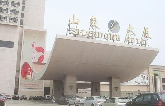 Shandong Hotel: 山东大厦