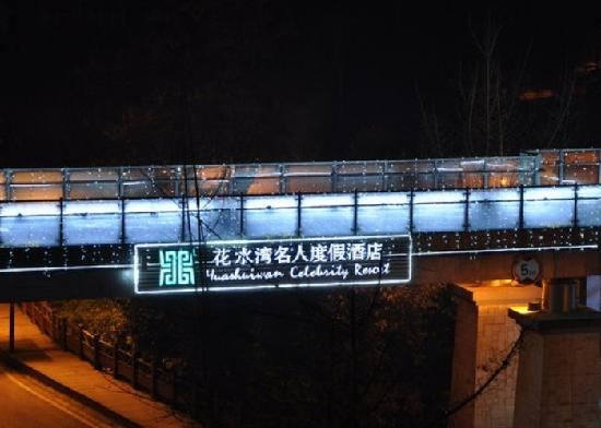 Huashuiwan Jinling Hotel: 花水湾名人度假酒店夜景
