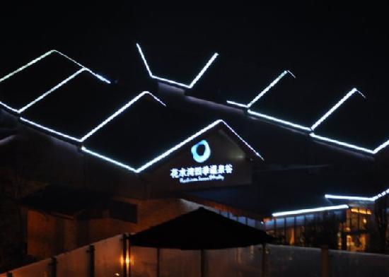 Huashuiwan Hot Spring Hotel: 大邑花水湾温泉宾馆