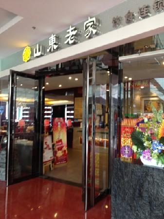 ShanDong LaoJia (JiaHe Road)
