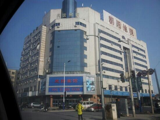 Youyi Hotel