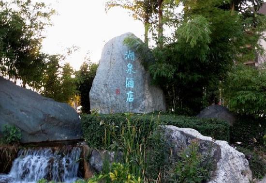 Mile Hot Spring Hotel: 湖泉酒店
