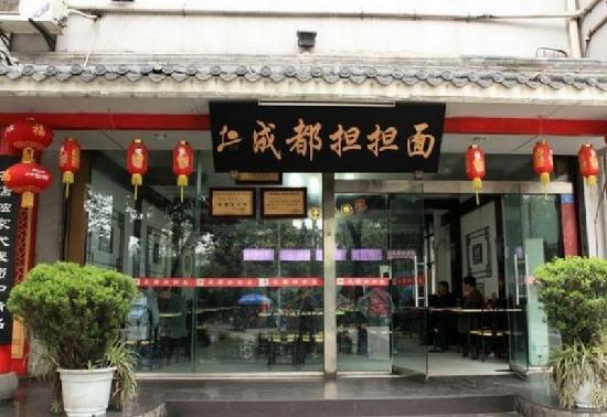 ChengDu Dan Dan Mian (Ren Min Middle Road) : 担担面