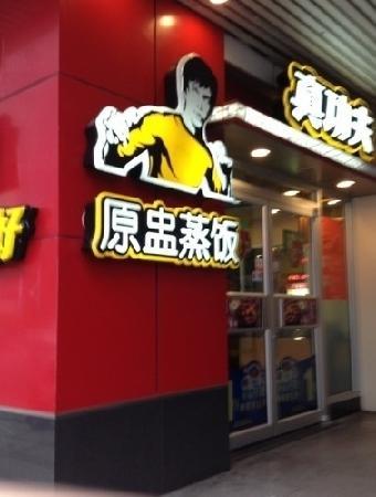 Kungfu (ChengHuang)
