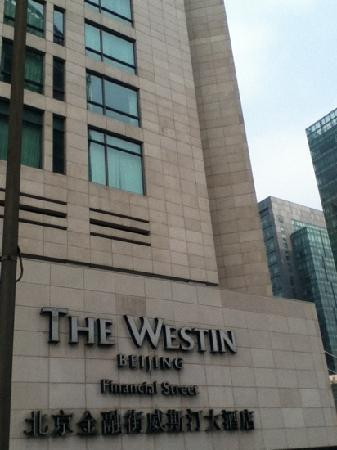 The Westin Beijing Financial Street: 金融街威斯汀