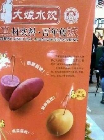 Da Niang Shui Jiao (Hu Shu)