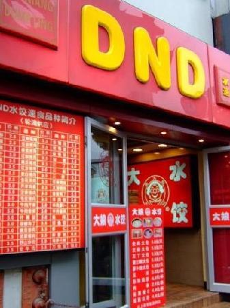 Da Niang Shui Jiao (Ti Yu Chang Road)