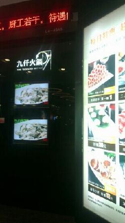 JiuQian Hotpot (GaoErJi Road)