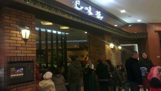 Ba Wei De (Fu Jia Xintiandi)