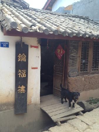 Laomofang Boutique Inn Lijiang Xinshanfeng: 门面