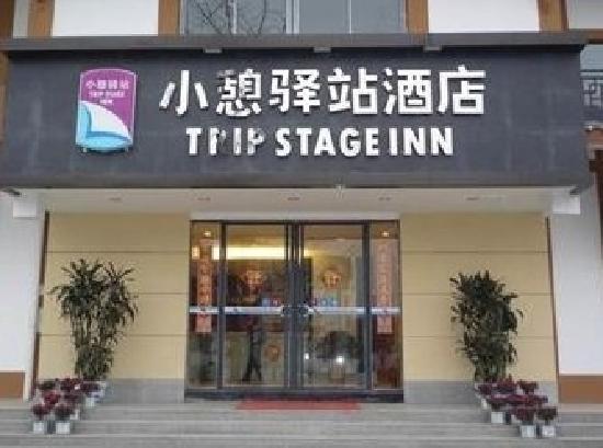 Xiaoqi Yizhan Hotel Dujiangyan: 都江堰店
