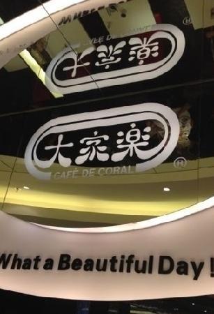 大家乐酸菜鱼(宝业路店)
